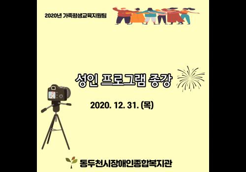 2020년 가족평생교육지원팀 성인프로그램 종강 2020.12.31. (목)