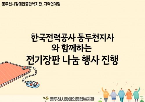 2020년 한국전력공사 동두천지사와 함께하는 전기장판 나눔 행사 진행