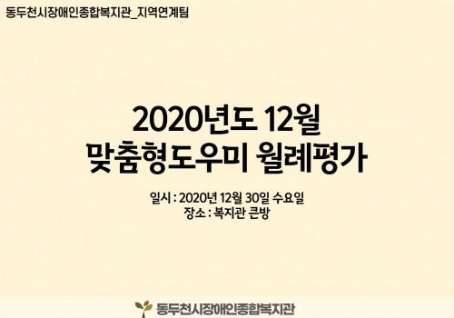 2020년도 12월 맞춤형도우미 월례평가 진행