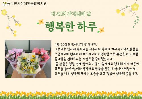장애인의 날을 맞이하여 준비한 꽃다발 이벤트!!