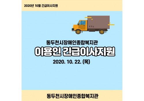2020년 10월22일 동두천시 장애인종합복지관 긴급이사지원