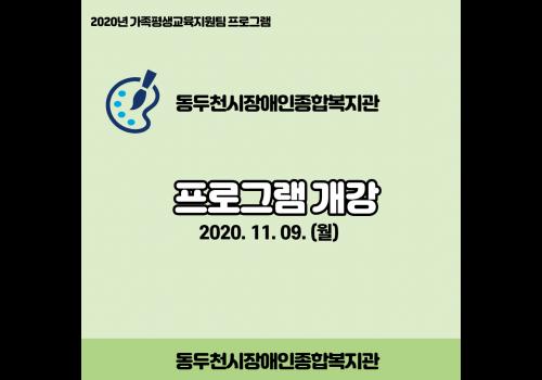 2020년 가족평생교육지원팀 프로그램 프로그램 개강 2020년 11월9일 월요일