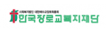 한국장로교복지재단