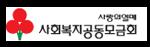 서울시공동모금회
