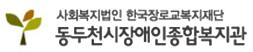 2018-05   직원(콜승합차량 운전기사)  채용 공고 > 복지관새소식